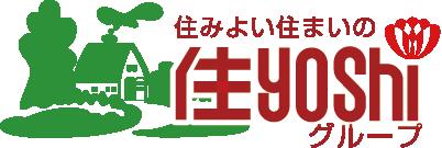 安芸高田市で新築住宅リフォームするなら株式会社住吉(すみよし)へ